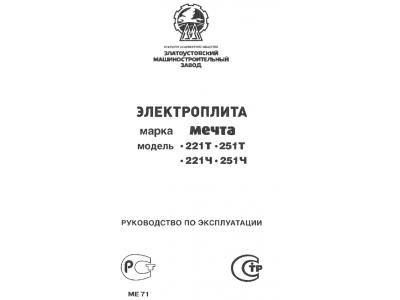 Руководство по эксплуатации электроплиты Мечта 221Т, 221Ч, 251Т, 251Ч