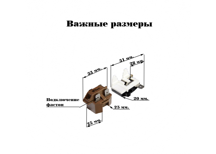 Пусковое реле PTC-5, 1/3 HP 220В, 50Гц