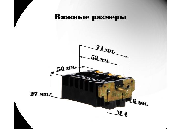 Переключатель мощности ПМ-16-5-06 для духовки Мечта
