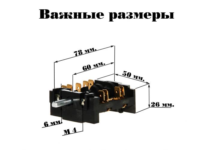 Переключатель ПМ 16-7 для плиты Мечта, вал 19 мм