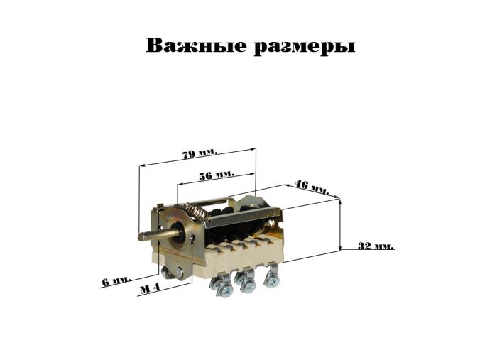 Переключатель ПМ-7 для духовки Электра