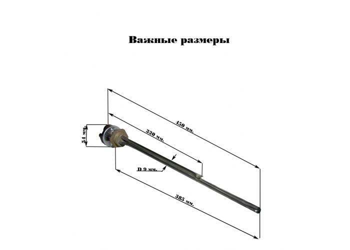 ТЭН радиаторный из меди 1200 Вт в комплекте с терморегулятором (левая резьба)