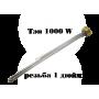 ТЭН для алюминиевых и биметаллических радиаторов из нержавейки 1000W с правой резьбой G1 (33мм) SINAN