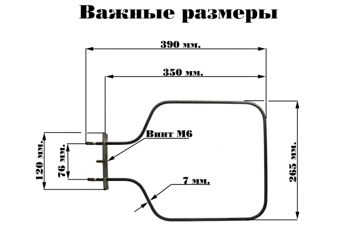 ТЭН верхний 0.8 кВт для духового шкафа