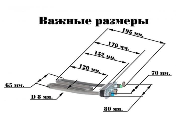 Тэн для стиральной машины LB1CA 10722 изогнутый 1700 W 170 мм  Thermowatt