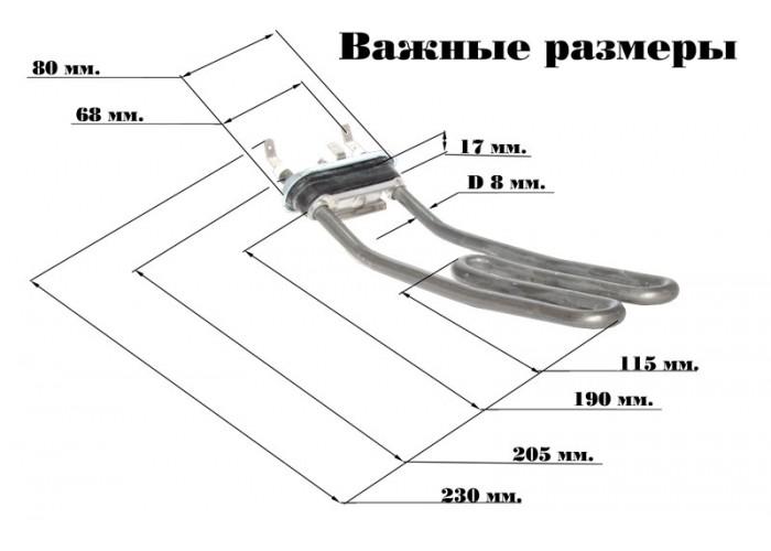 Тэн для стиральной машины 0305 1950 W 200 мм изогнутый  Thermowatt