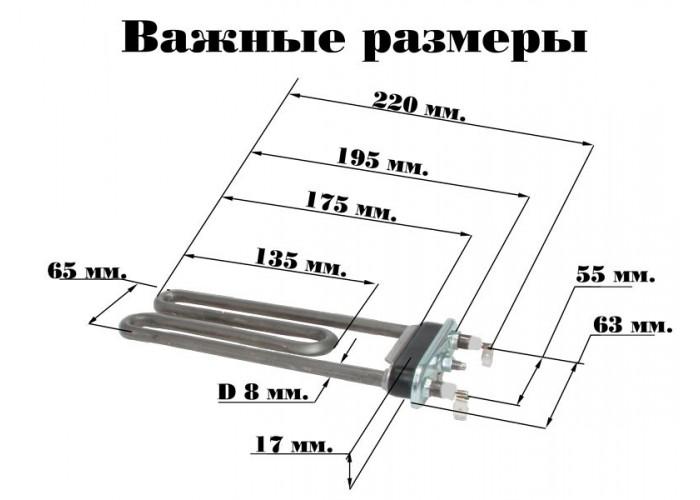 Тэн для стиральной машины 08257  2000 W 190 мм  Thermowatt