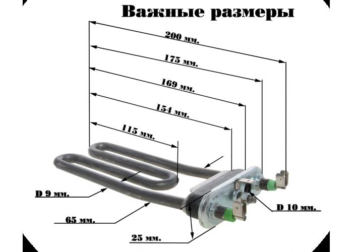Тэн для стиральной машины LB1CA 11242 изогнутый с отверстием 1800 W 170 мм  Thermowatt