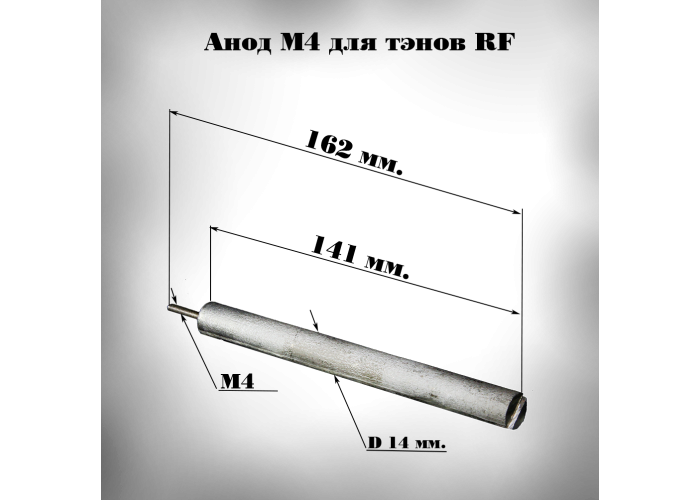 Анод магниевый М4 для тэнов с фланцем RF