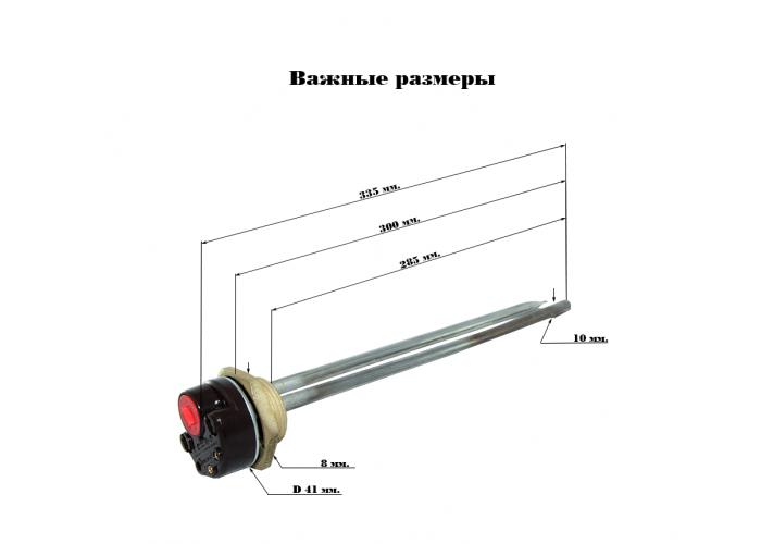 ТЭН для водонагревателей нержавейка с терморегулятором 15 А, 1,2 кВт, тип Ariston