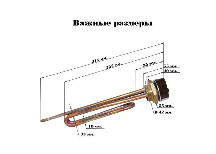 ТЭН для водонагревателей изогнутый в комплекте с терморегулятором 15 А, 2,5 кВт, THERMOWATT