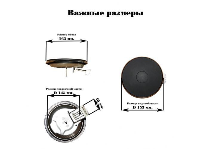 Конфорка для электроплиты 145 мм, 1 кВт, 220 В