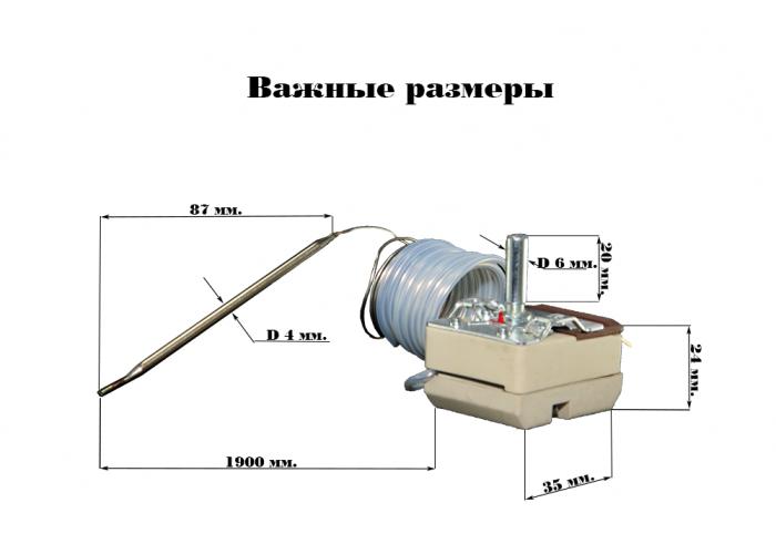 Терморегулятор капиллярный RoHS T270-1RF-220