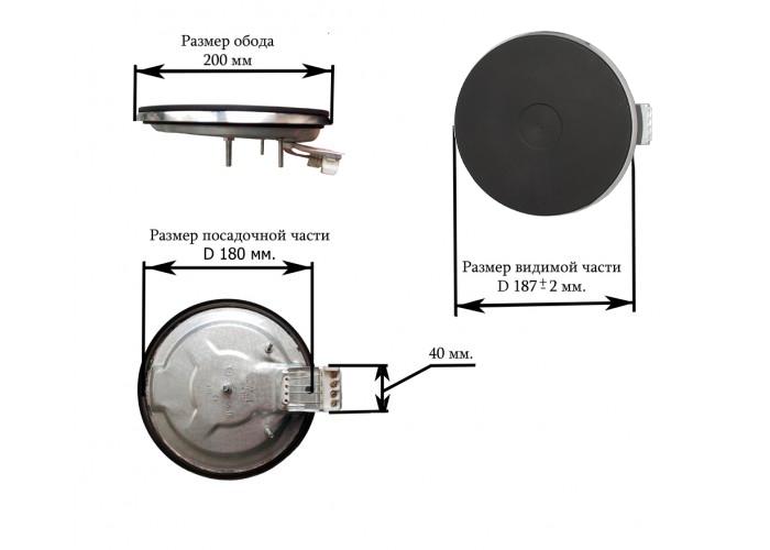 Конфорка для электроплиты 180 мм, 1.5 кВт, 220 В