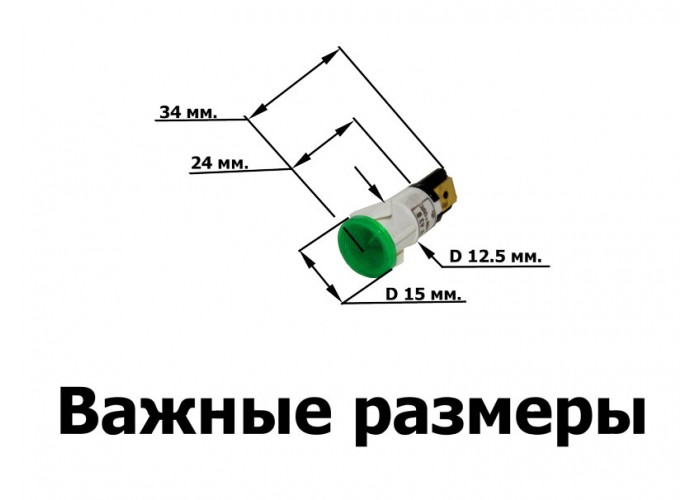 Сигнальная лампа для плит Аббат зелёная
