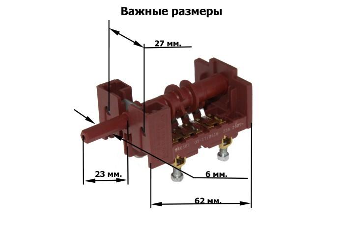 Переключатель 4-х поз. 25А для плит Абат Gottak 7LA 840502