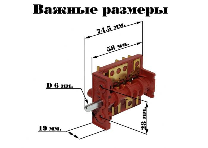 """Переключатель мощности для электрических плит """"Мечта"""" T03665-16505"""