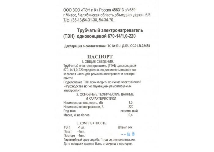 ТЭН конфорки для электроплиты Мечта 1.0 кВт