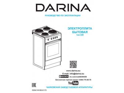 Дарина ЕM341 00 000-01 РЭ