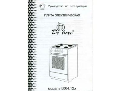 Руководство по эксплуатации Электрической плиты DE LUXE 5004.12э