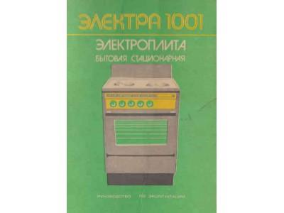 Руководство по эксплуатации плиты Электра 1001