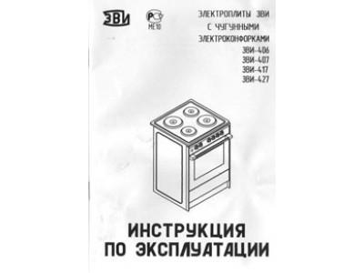 Руководство по эксплуатации плиты ЗВИ 406, 407, 417, 427