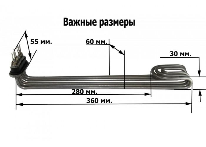 ТЭН  ОСМ 003 4,5 кВт трех трубчатый с загибом нержавейка